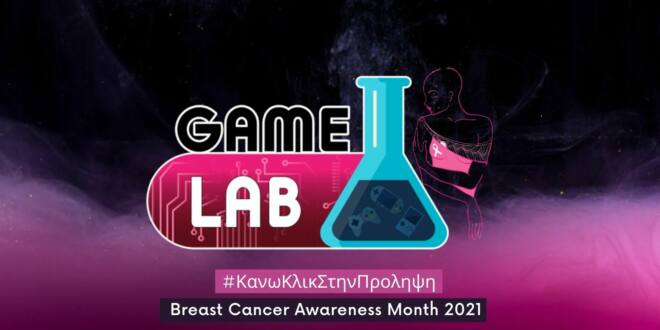 GamelabGR καρκινος του μαστου logo
