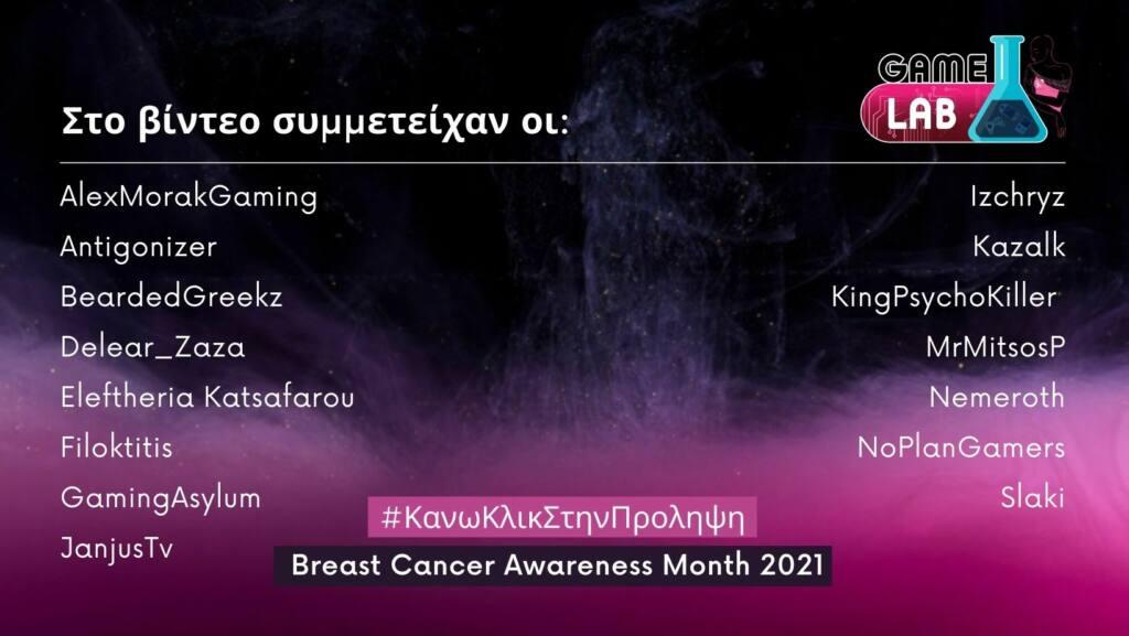 καρκινος του μαστου μηνυμα gamelabhub